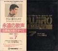 永遠の歌声/石原裕次郎のすべてVol.7<1965〜1967>
