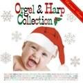 オルゴール&ハープ・コレクション〜クリスマス・ソングス [インストゥルメンタル]