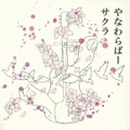 【CDシングル】サクラ