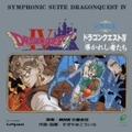 交響組曲「ドラゴンクエストIV 導かれし者たち」 (2枚組 ディスク2) オリジナル・バージョン
