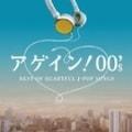アゲイン!00's〜BEST OF HEARTFUL J-POP SONGS (2枚組 ディスク1)