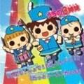 【CDシングル】うちの3姉妹 しょで!しょで!だんしんぐっ!/たっとぅ〜ん♪たいむ