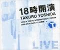 18時開演〜TAKURO YOSHIDA LIVE at TOKYO INTERNATIONAL FORUM〜 (3枚組 ディスク3)