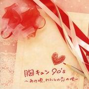 胸キュン90's 〜あの頃、わたしの恋の唄〜 (2枚組 ディスク1)
