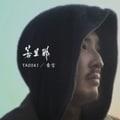 【CDシングル】TASUKI/青空