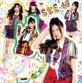 【CDシングル】オキドキ<Type-A>