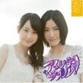 【CDシングル】アイシテラブル!<Type-A>