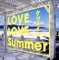 【CDシングル】LOVE LOVE Summer