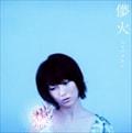 【CDシングル】儚火