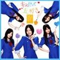 【CDシングル】キスだって左利き<Type-A>