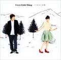 【CDシングル】ハリネズミの恋/Lien