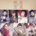 【CDシングル】恋音と雨空