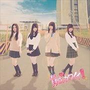 【CDシングル】賛成カワイイ!<Type-A>