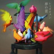 【CDシングル】夢の蕾