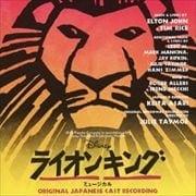 ディズニー ライオンキング ミュージカル <劇団四季> (2011新録音盤)