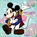Disney Date〜声の王子様〜Deluxe Edition (2枚組 ディスク1)