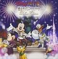 ディズニー 声の王子様〜東京ディズニーリゾート30周年記念盤 Deluxe Edition (2枚組 ディスク1)