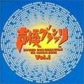 声優グランプリ CD Vol.1