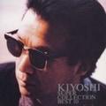 KIYOSHI SUPER COLLECTION BEST10 抱きしめて