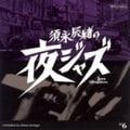 須永辰緒の夜ジャズ〜Jazz Allnighters〜No.6