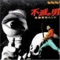 不滅の男 (2枚組 ディスク2)