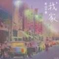 【CDシングル】我家