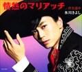 【CDシングル】情熱のマリアッチ/浮雲道中(Aタイプ)