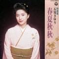 特選集 石川さゆり/春夏秋秋