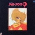 交響組曲 サイボーグ009〜テレビ・オリジナル・サウンドトラック〜