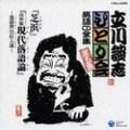 立川談志ひとり会(5)