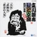 立川談志ひとり会(6)