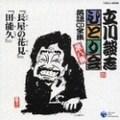 立川談志ひとり会(8)