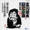 立川談志ひとり会(10)