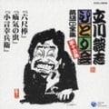立川談志 ひとり会〜第二期〜第十五集