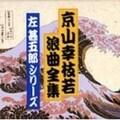 浪曲全集〜左甚五郎CD-BOX〜 (10枚組 ディスク7)