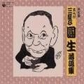 六代目 三遊亭圓生セット