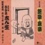 決定盤 艶噺・廓噺 落語集 その1 (2枚組 ディスク1)