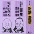 決定盤 艶噺・廓噺 落語集 その2 (2枚組 ディスク2)