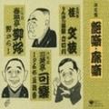 決定盤 艶噺・廓噺 落語集 その3 (2枚組 ディスク2)