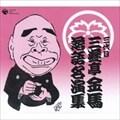 落語名演集 (10枚組 ディスク1)