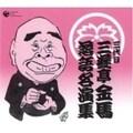 落語名演集 (10枚組 ディスク4)