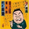 ベスト落語 四代目 柳亭痴楽 「痴楽つづり方狂室-恋愛編-」「桃太朗」