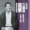 五代目 三遊亭圓楽 落語名演集 目黒のさんま/王子の狐