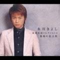 演歌名曲コレクション4 番場の忠太郎 (2枚組 ディスク2)