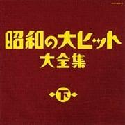 昭和の大ヒット大全集(下) (3枚組 ディスク3)