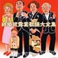 結婚披露宴歌謡大全集 (2枚組 ディスク2)