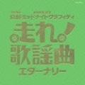 走れ!歌謡曲 エターナリー (2枚組 ディスク2)