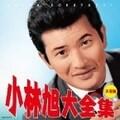 (決定盤)小林旭大全集 (2枚組 ディスク1)
