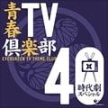 青春TV倶楽部40<時代劇スペシャル> (2枚組 ディスク1)