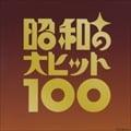 昭和の大ヒット100 (6枚組 ディスク1)
